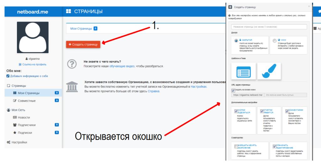 Netboard.me - онлайн-сервис для коллективной работы